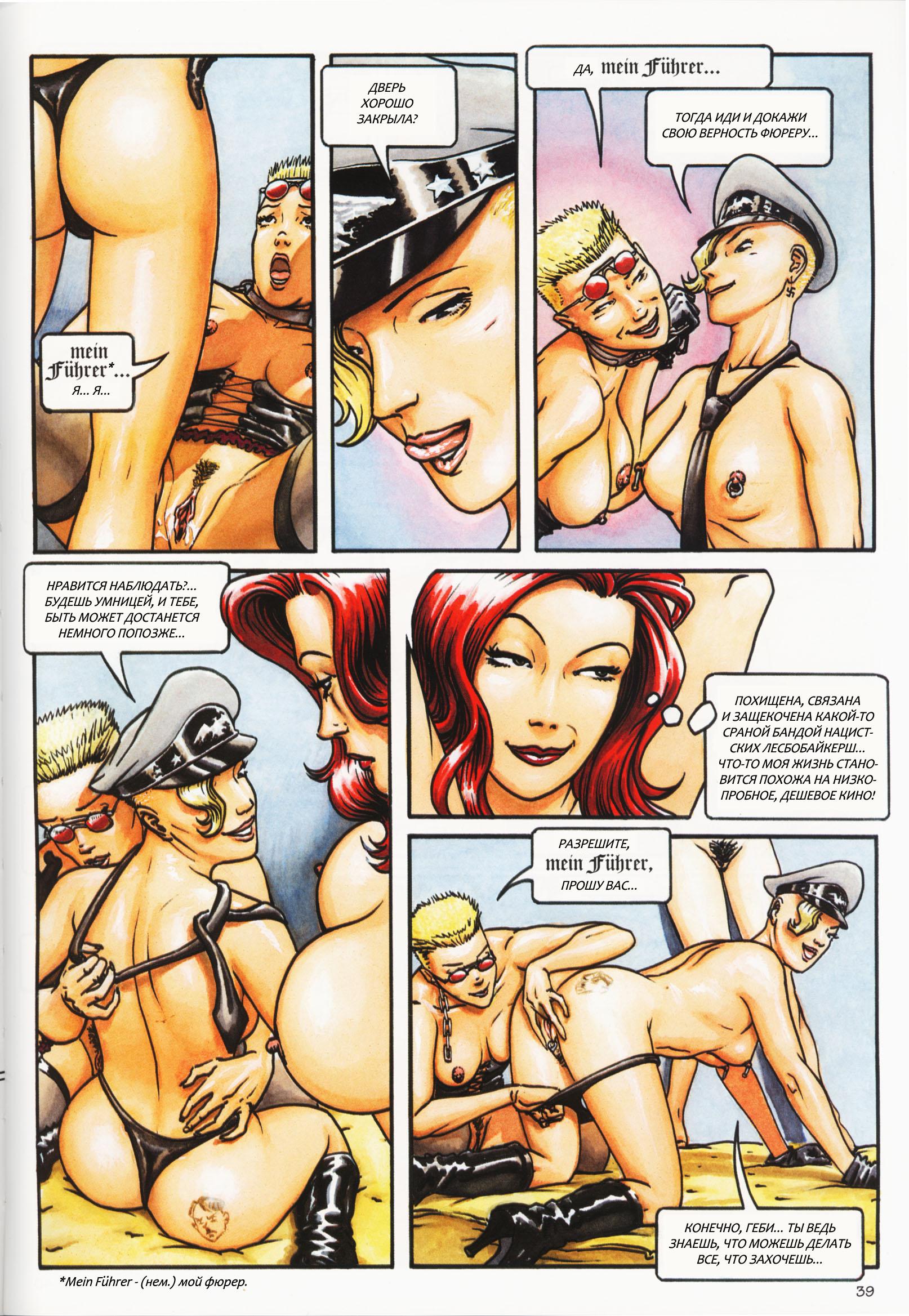 Секс порно комиксов 18 фотография