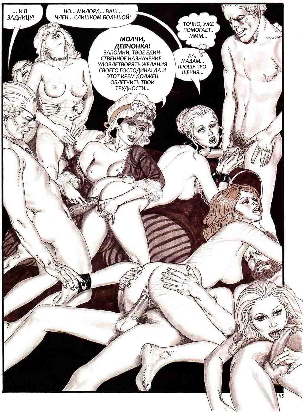 Историчиское порно онлaйн