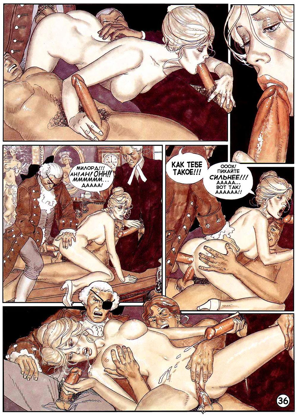 Секс историй за