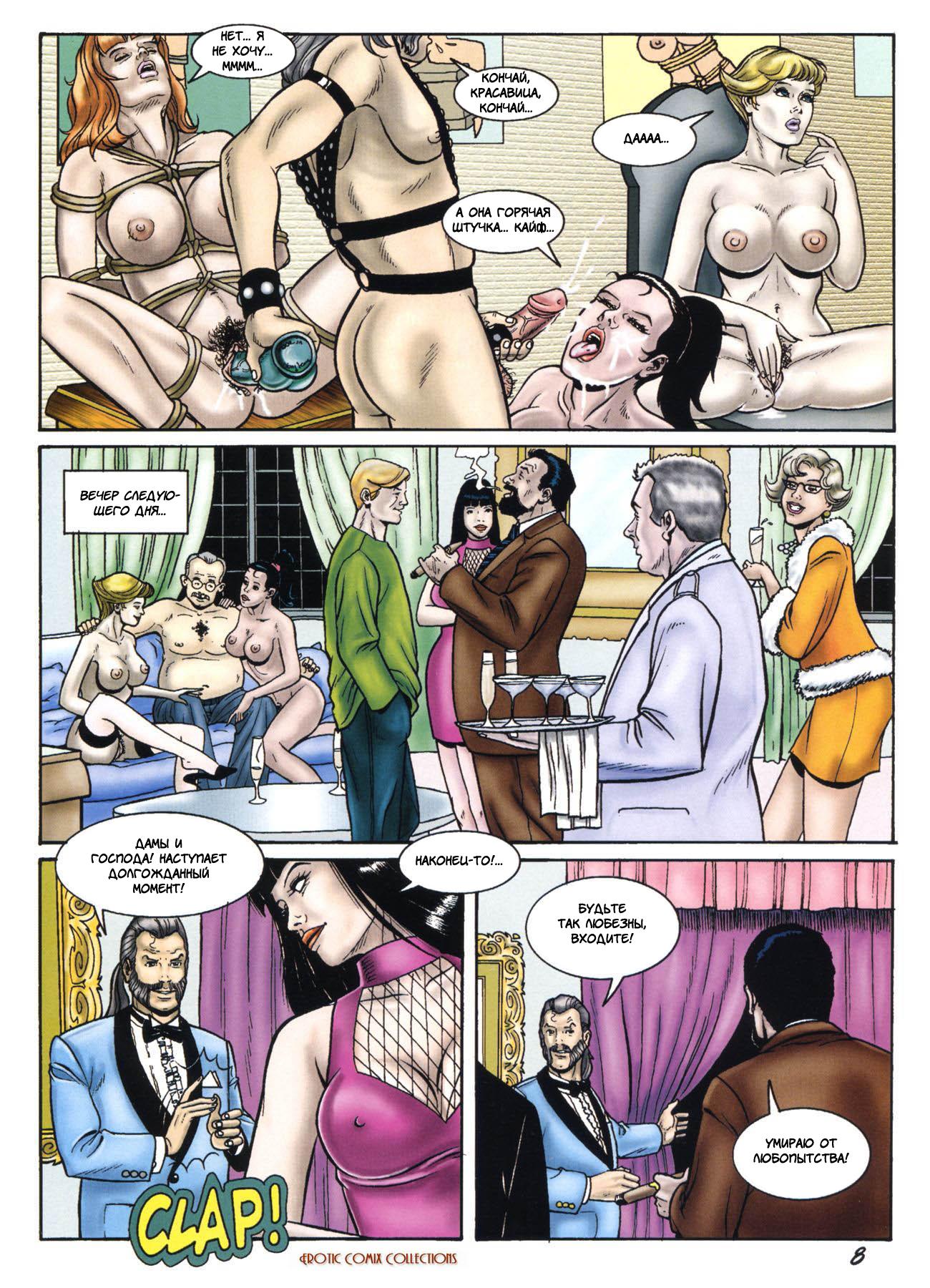 Секс мультики бдсм 11 фотография
