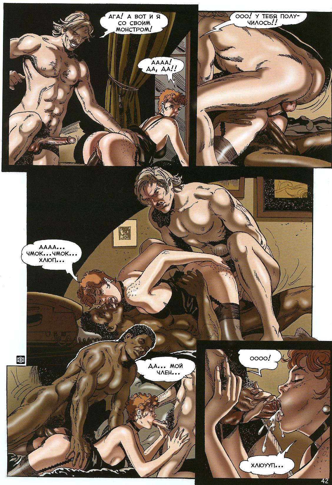 Порно комиксы заложницы