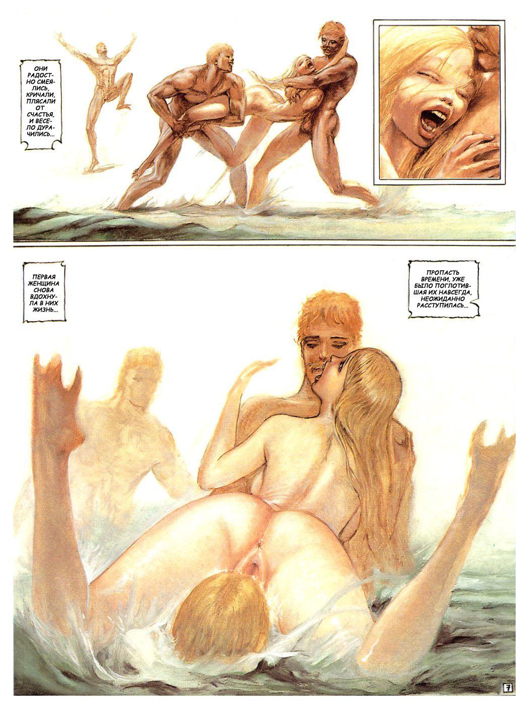 Доисторический секс