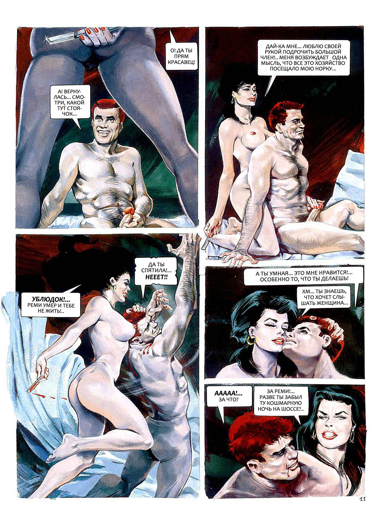 vdova-hochet-seksa