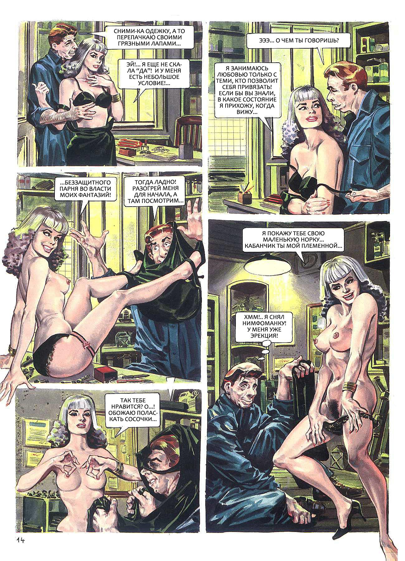 порно рассказы веселая вдова