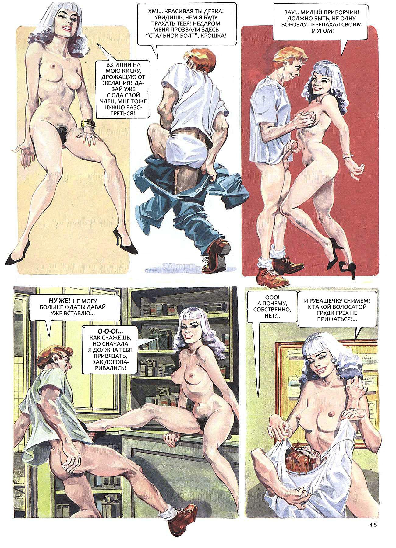 Эротические истории порно истории секс истории читать онлайн бесплатно 17 фотография