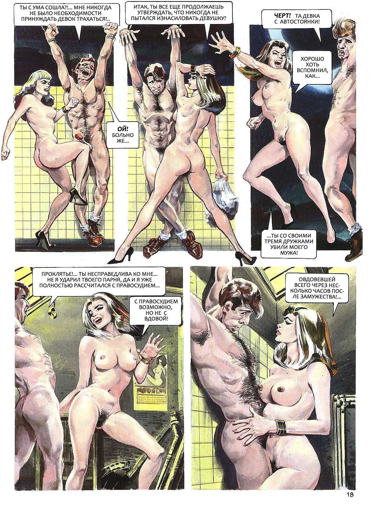 Смтреть порно вдова онлайн 2 фотография