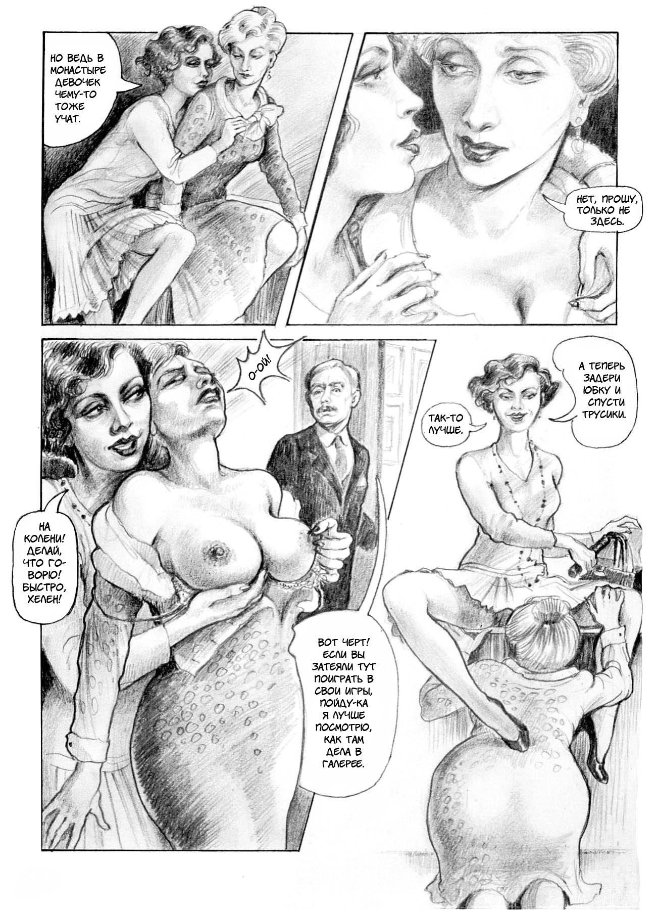 Читать порно комиксы черно белые ретро 5 фотография