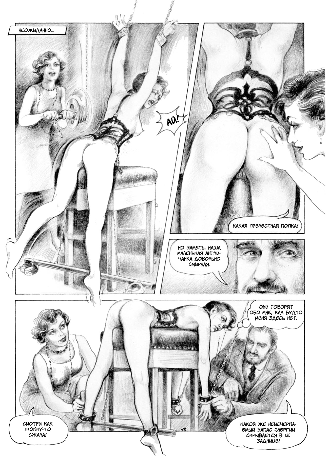 Ретро порно бдсм 25 фотография