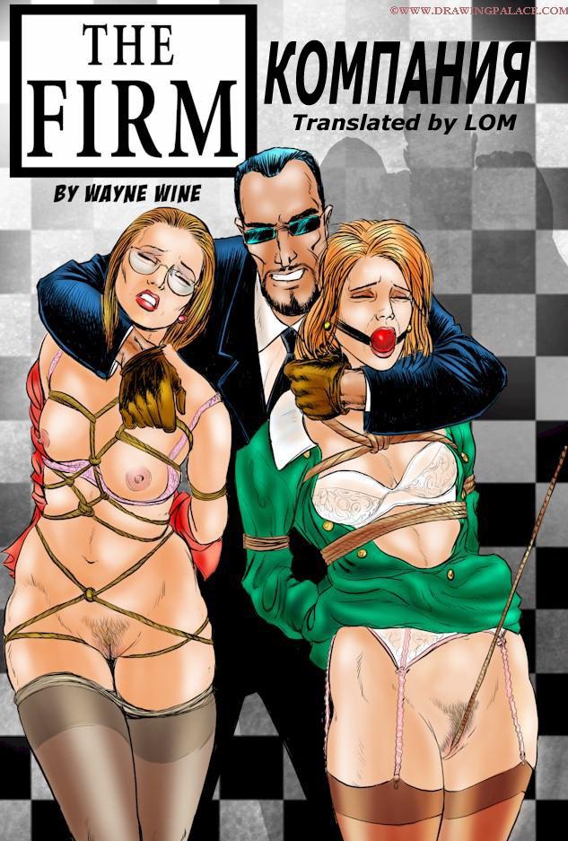 Порно комиксы леди доминируют