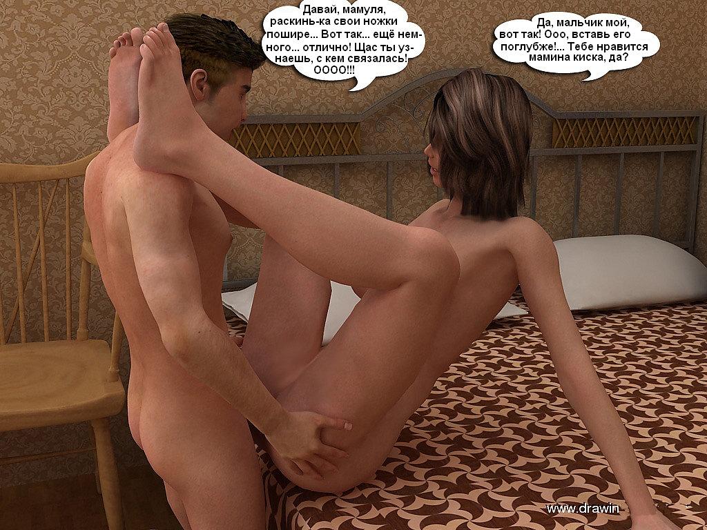 Порно рассказы мама рядом