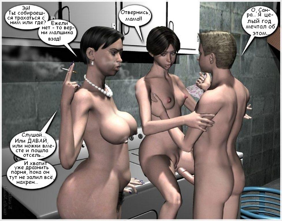Не плюй в колодец 3d манга порно