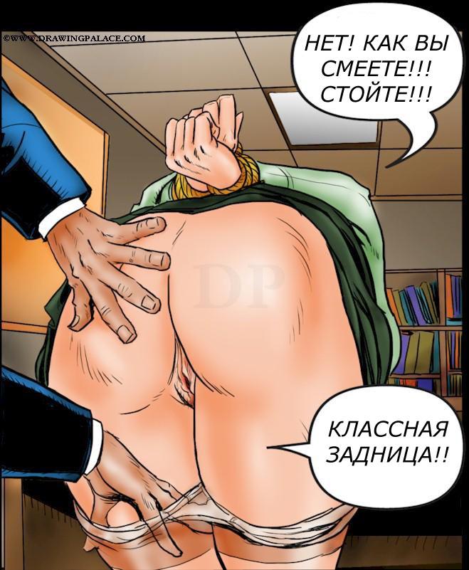 фото секс комиксы на работе