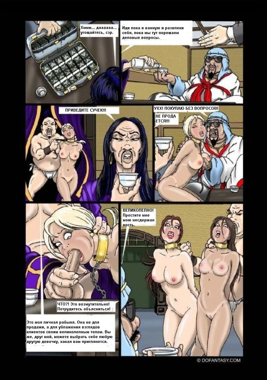 Рабство бдсм комиксы 5 фотография