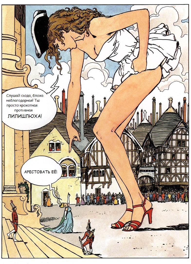 Порно комикс приключения гулливеры