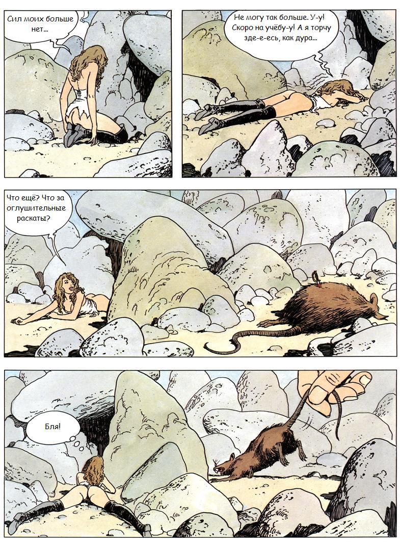 Секс комикс путешествие гулливера