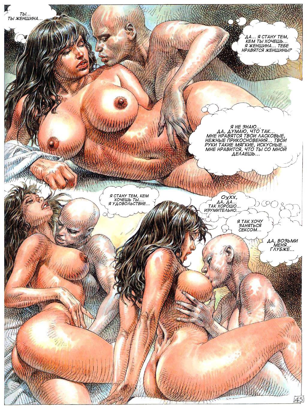 порно комиксы про подчинение