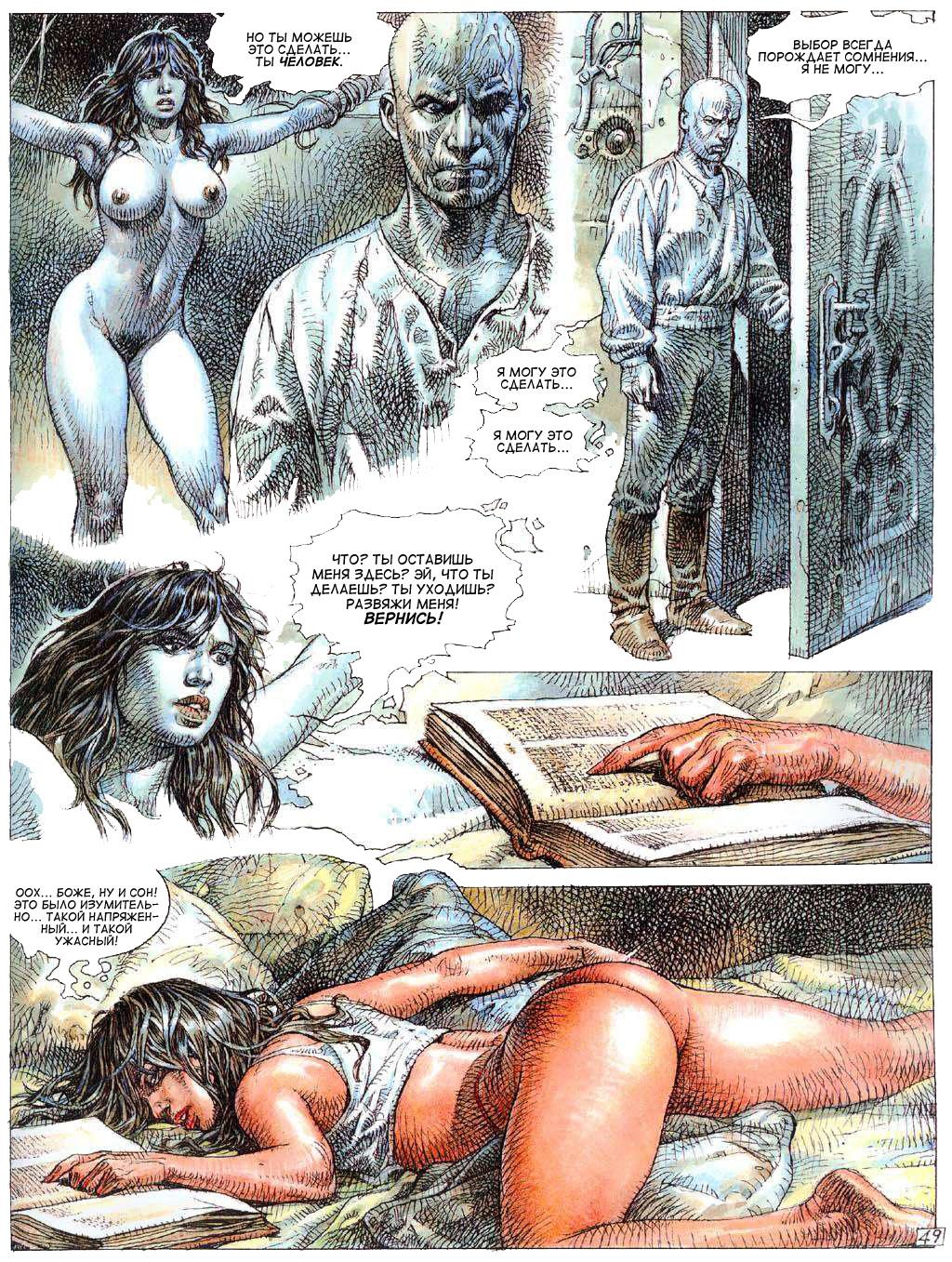 Порно комикс друуна