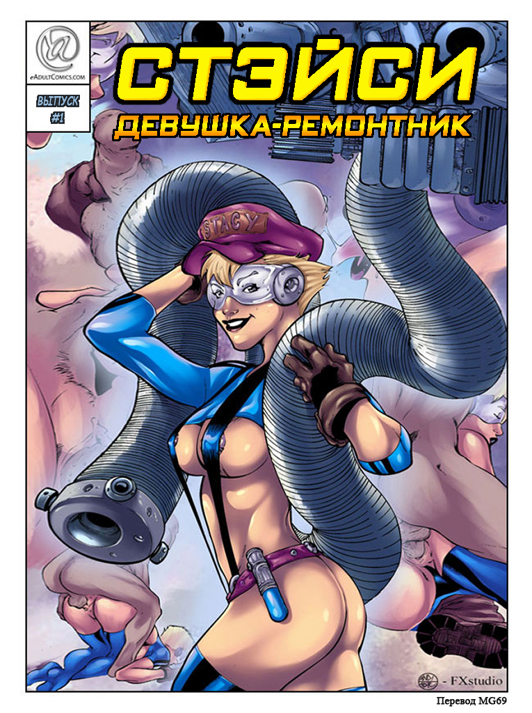 FXstudio_Stacy - The Repair Girl Issue 1_MG69_01