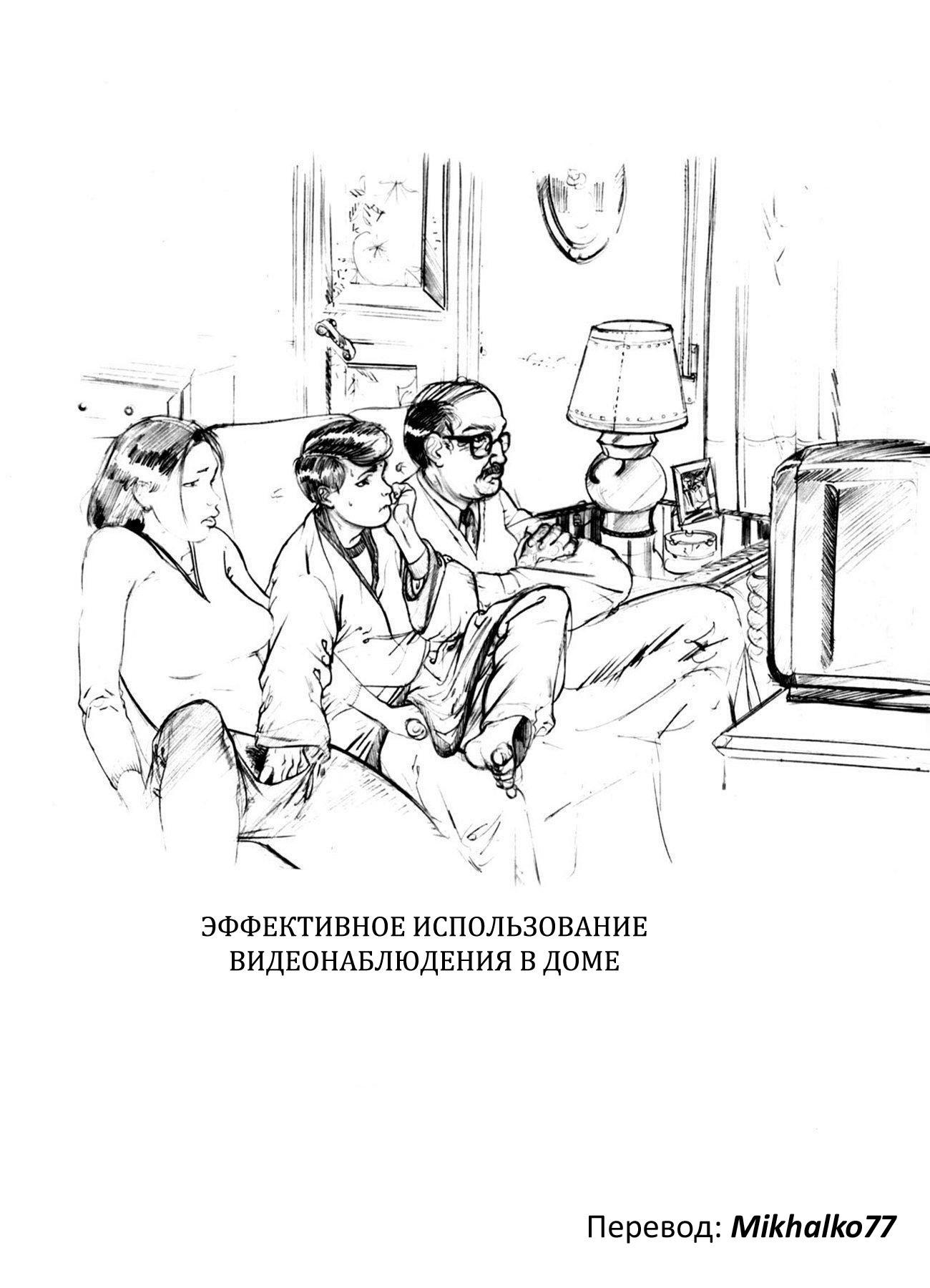 Рисованные инцест комиксы ххх 11 фотография