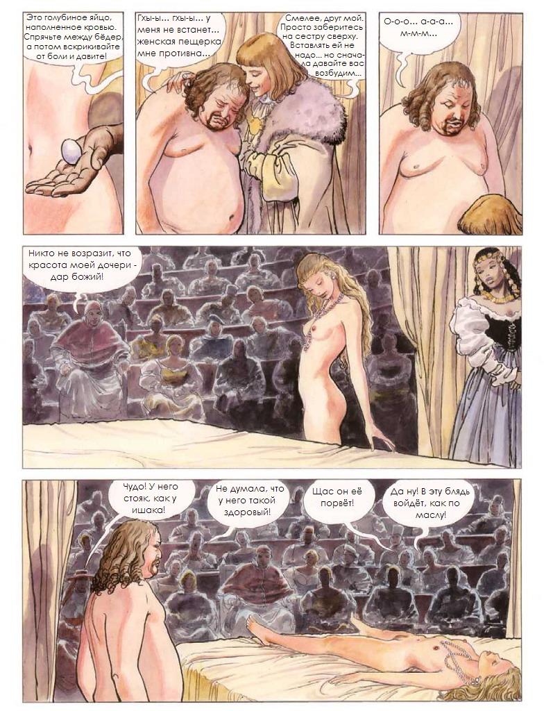 Порно про борджиа