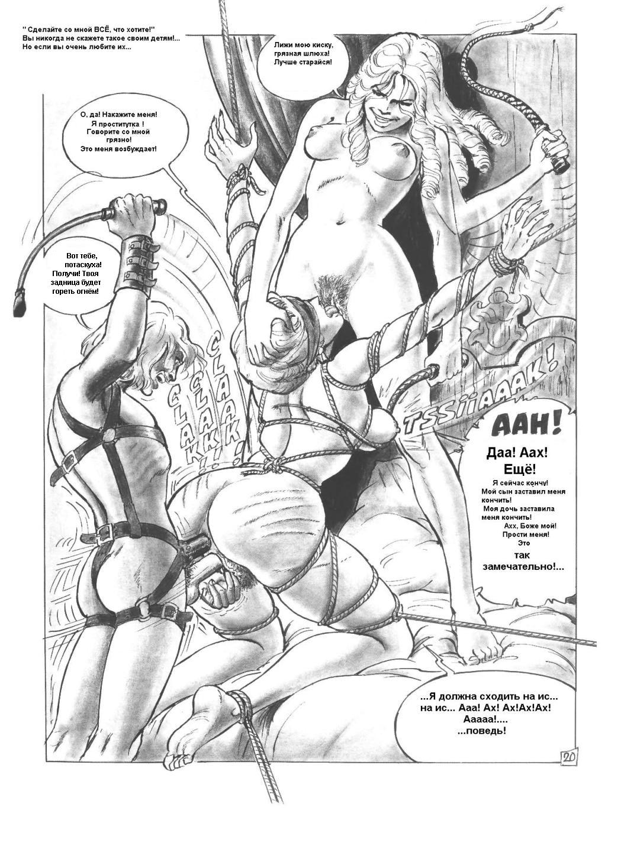 комикс про рабынь