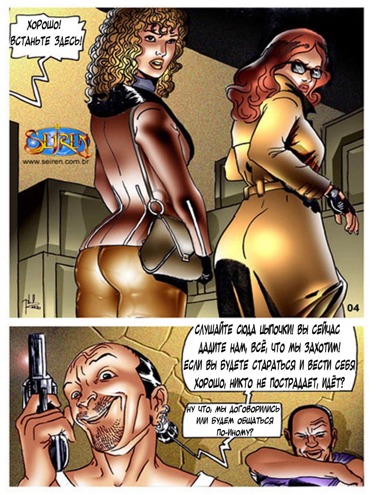 Порно комиксы трансов трахают