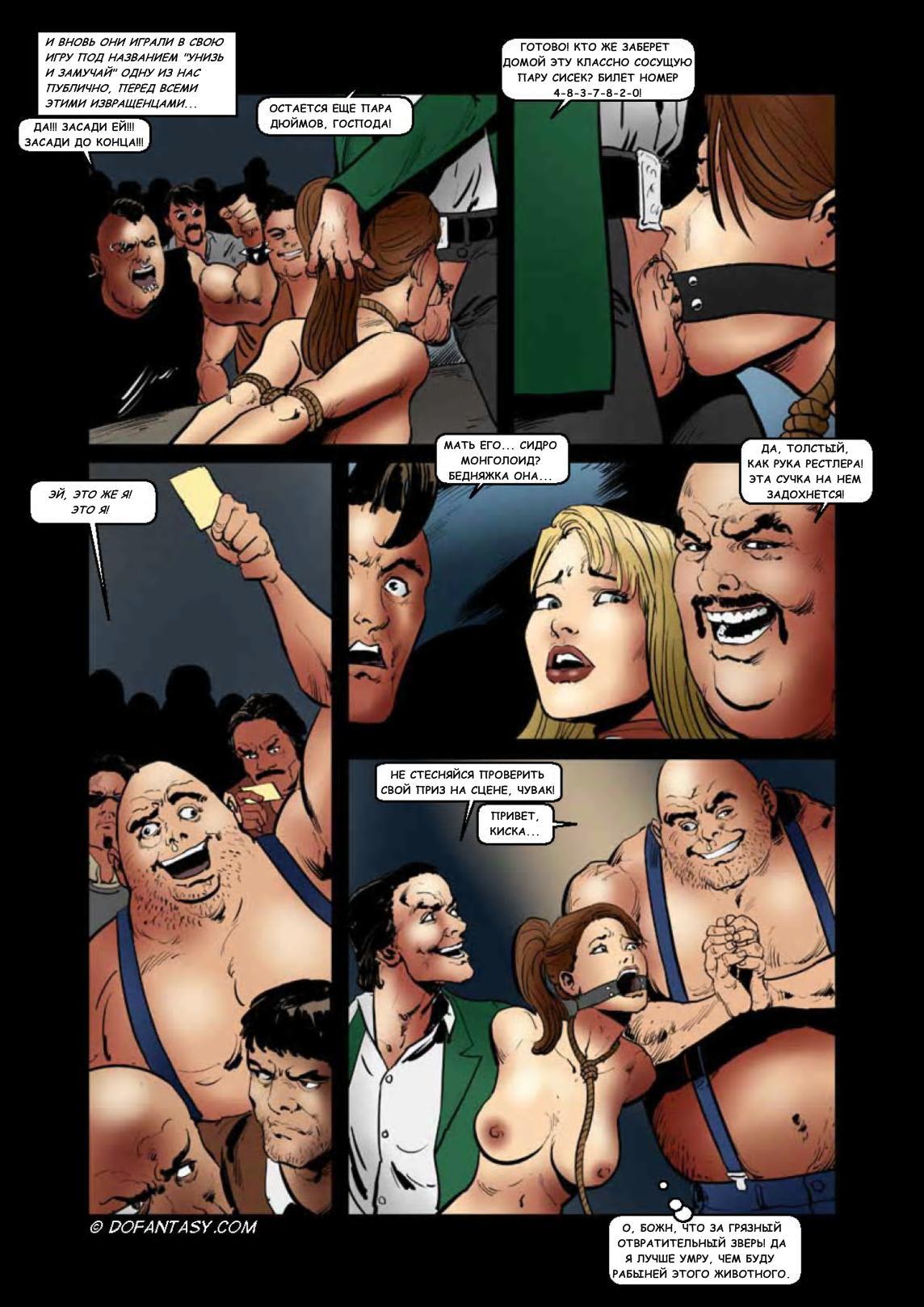 Секс історії дика оргія 5 фотография