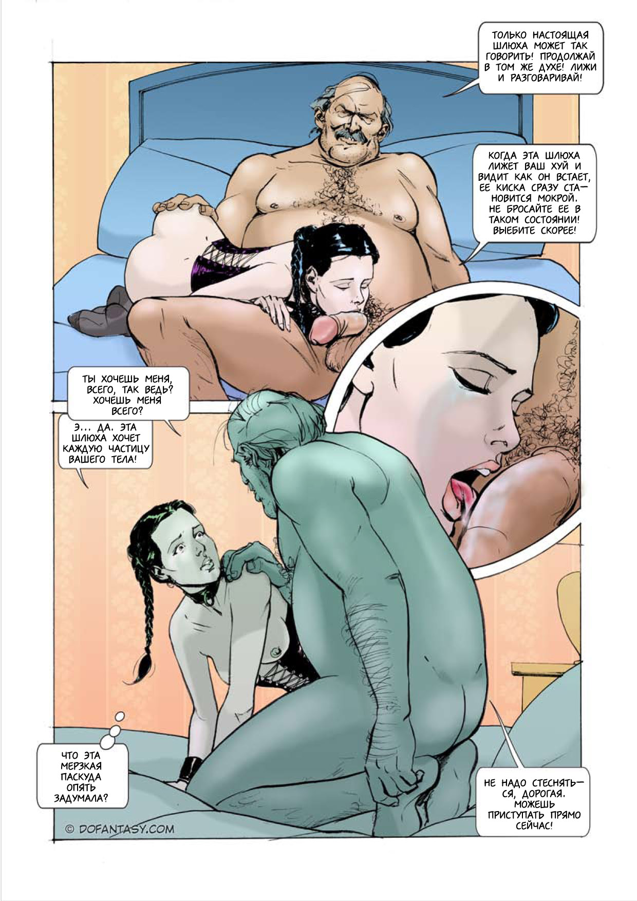 Безумное правосудие порно комикс