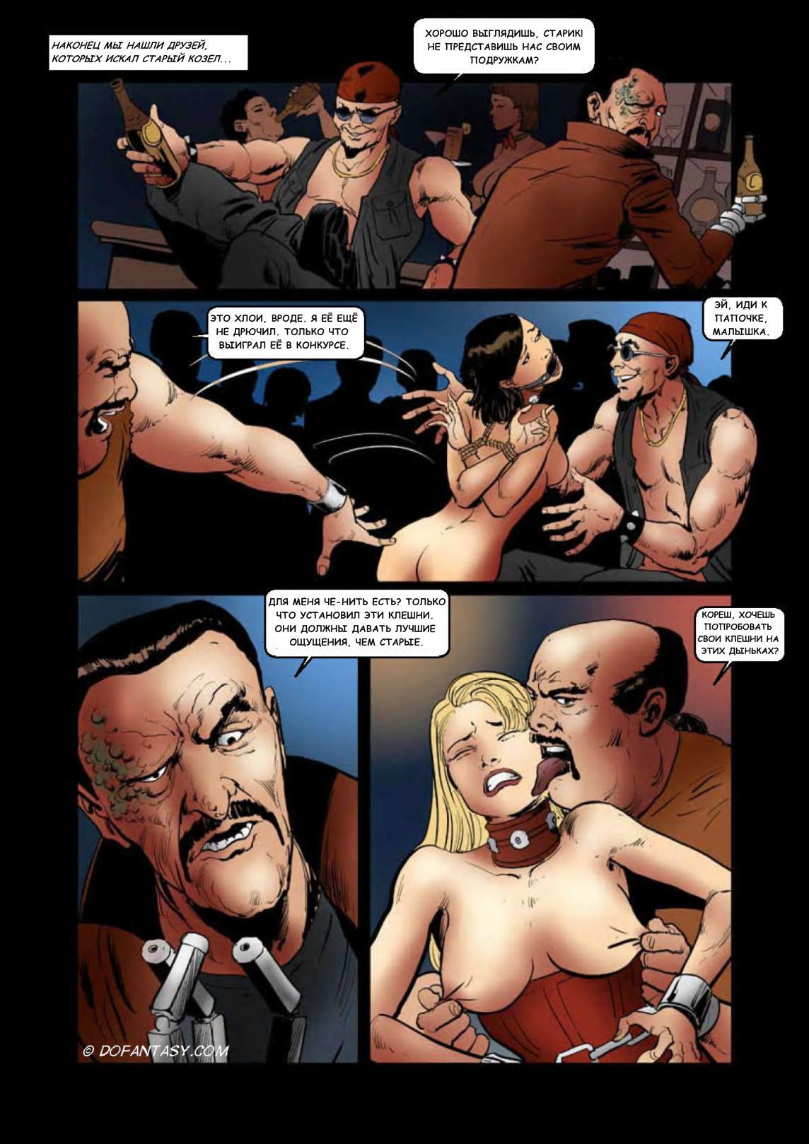 Самые дикие оргии от Фернандо, ххх комикс » Рабыня в руках ...