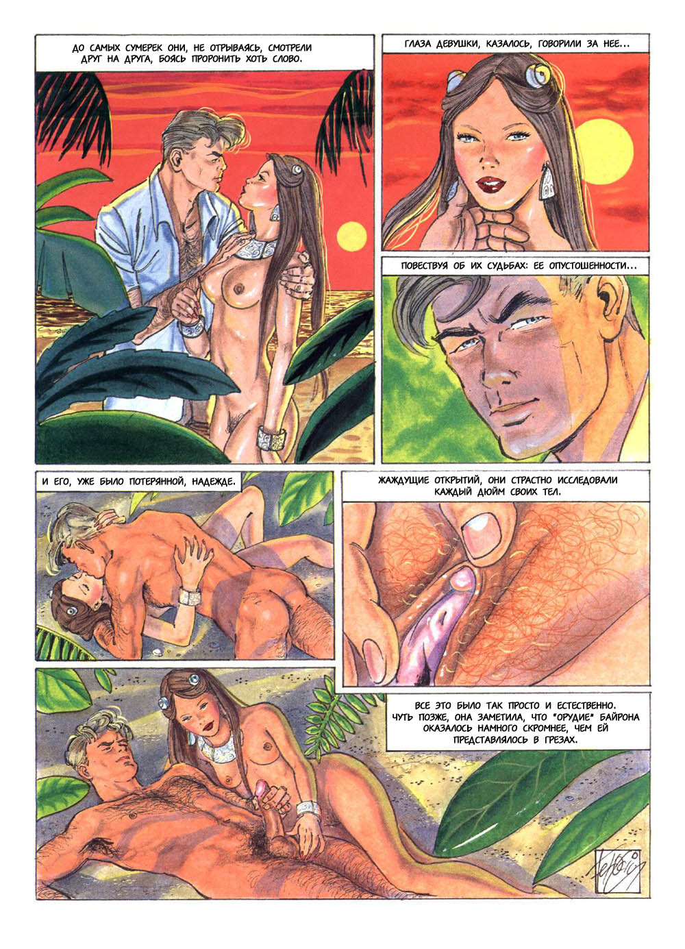 Порно Комиксы Из Америки И Европы