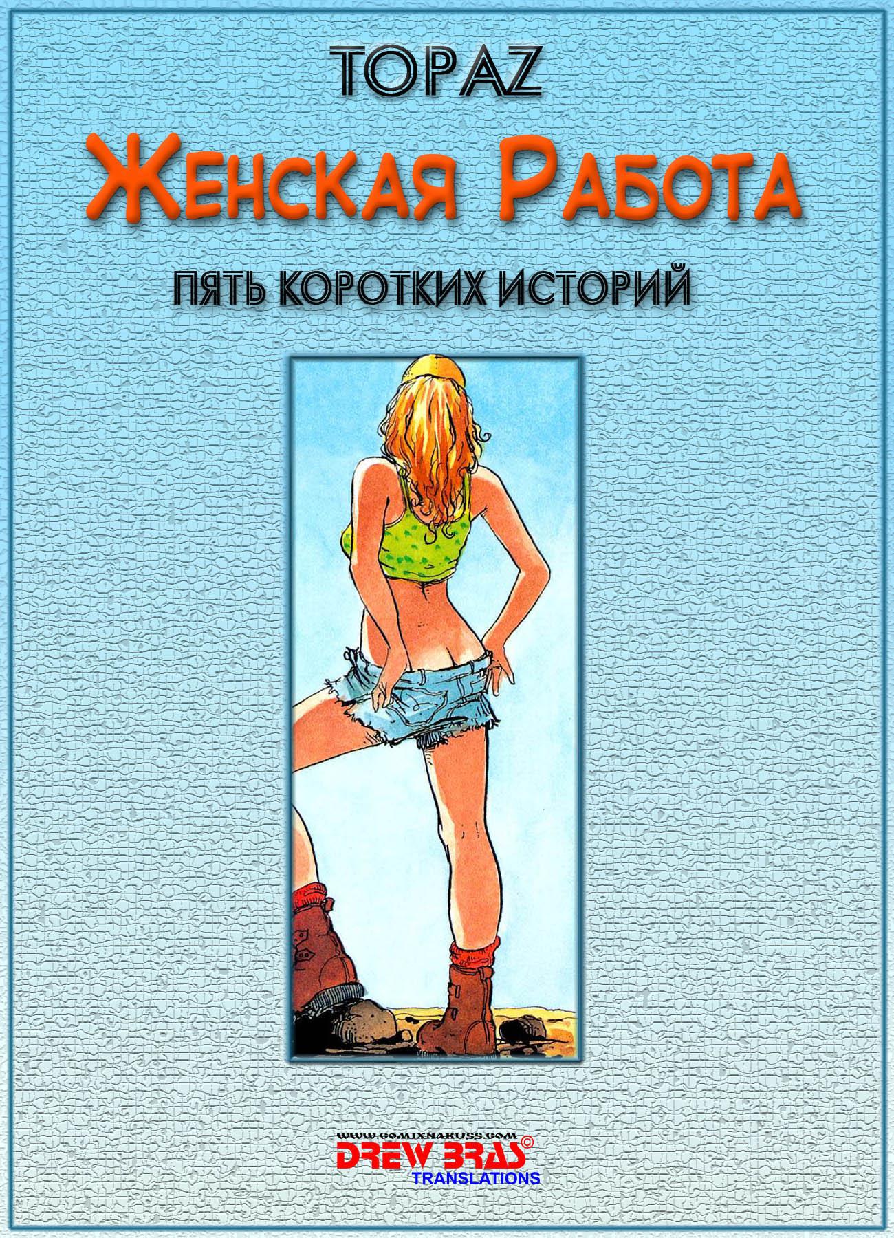 zhenskaya-seksualnost-istoriya