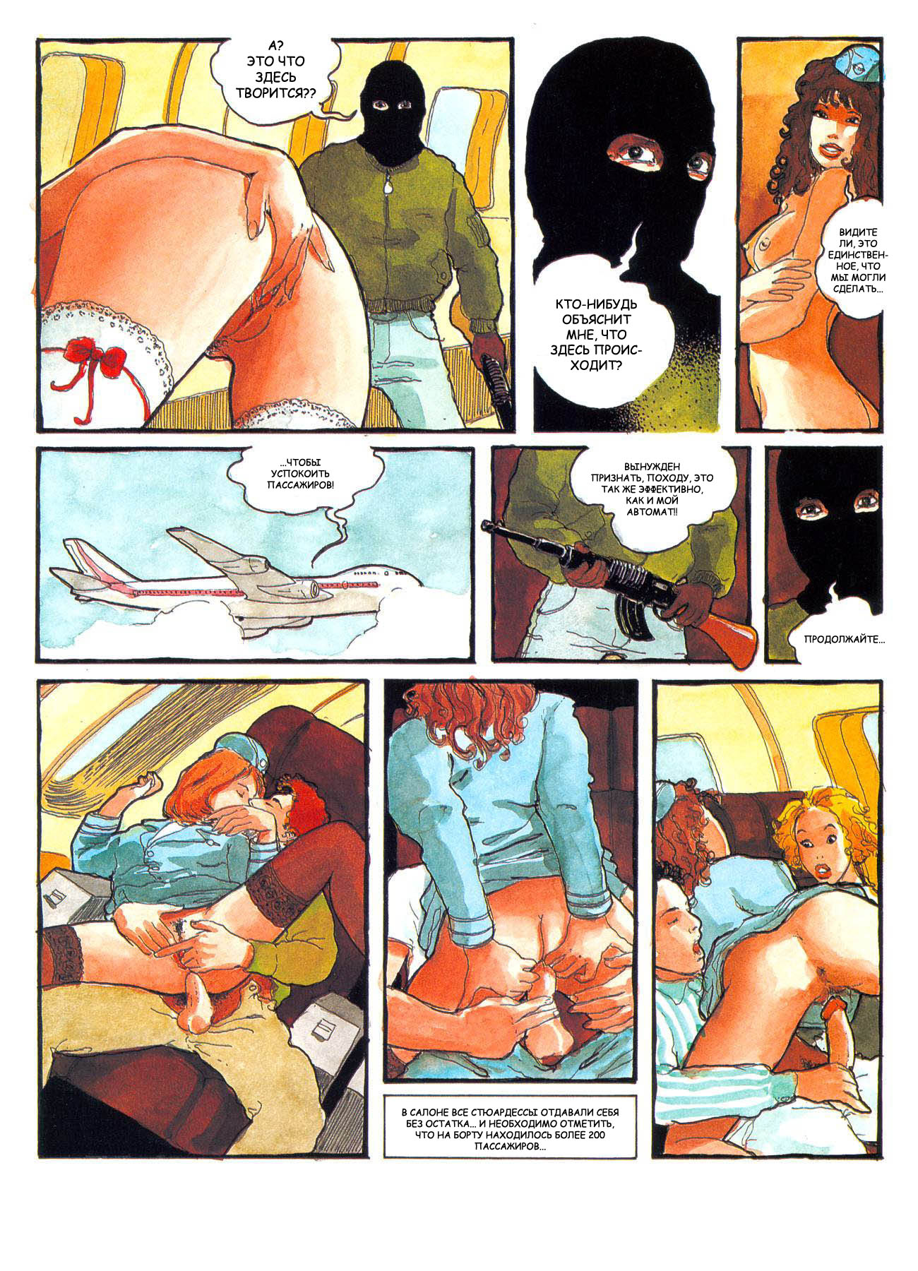 Инцест комиксы с русским переводом