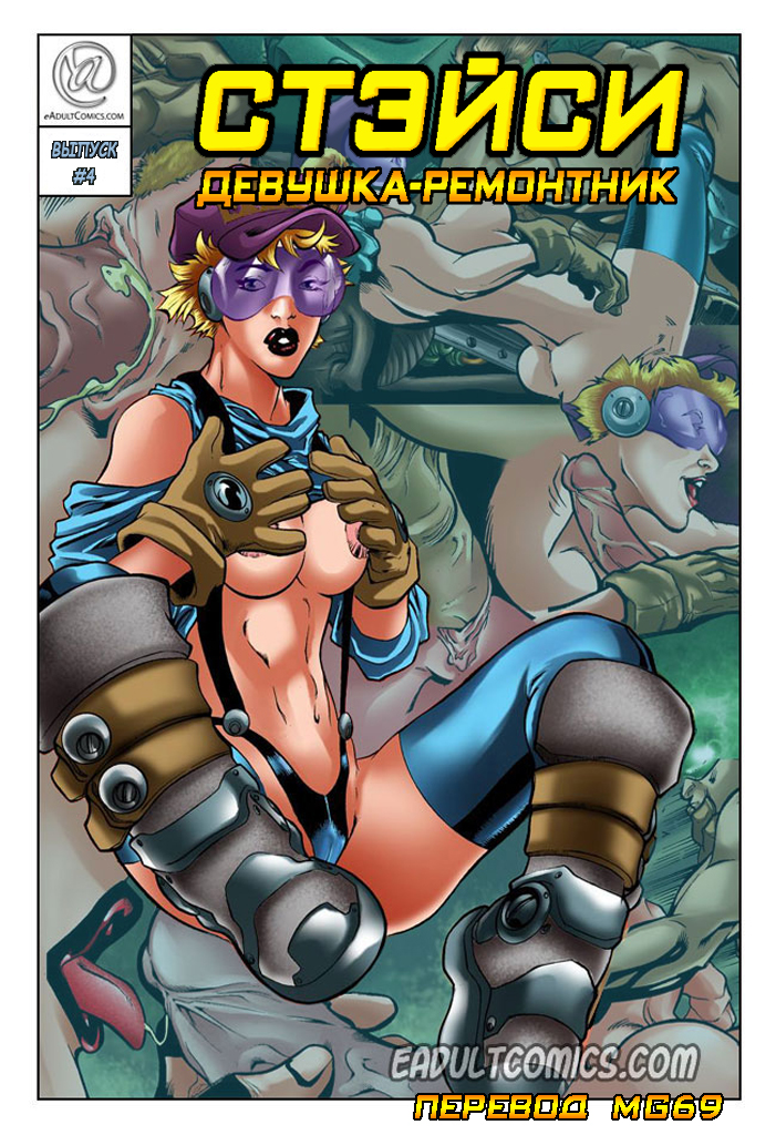 FXstudio_Stacy - The Repair Girl Issue 4_MG69_01