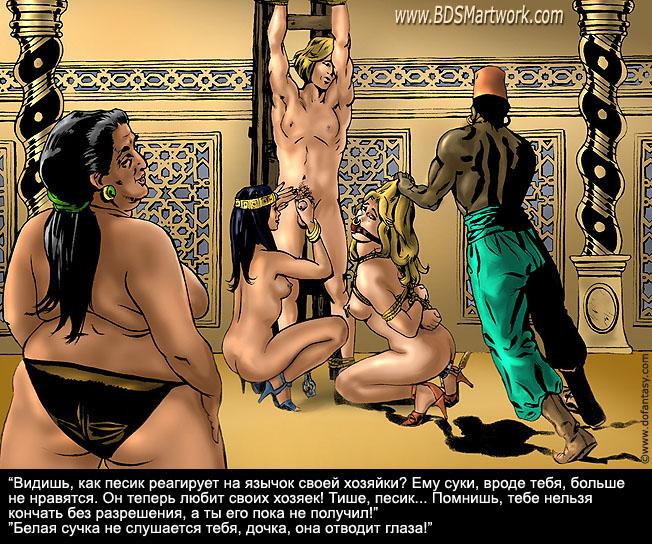 Леди превращаются в покорных шлюх, секс комикс Невольничий рынок Зан