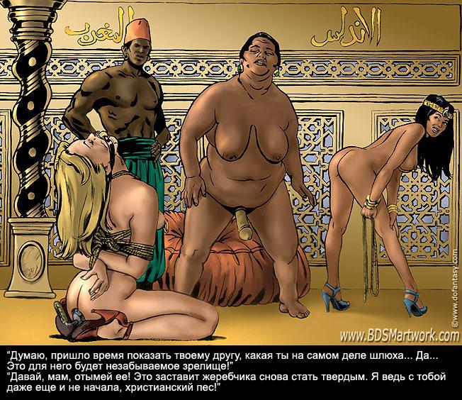 Историческая порно