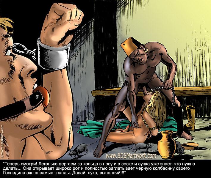 Исторический порно комикс невольничий рынок все части