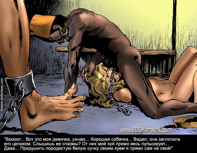 Сексуальное Рабство Укрощение Страсти