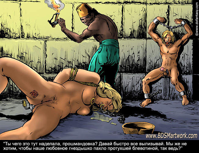 порно рассказ про секс рабов тех времен