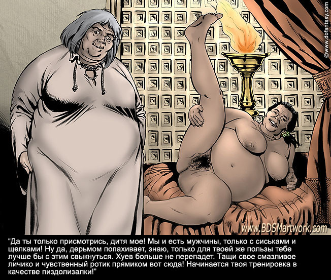 Порно комикс исторический