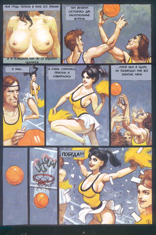 Чудо женчина порно комикси 4 фотография