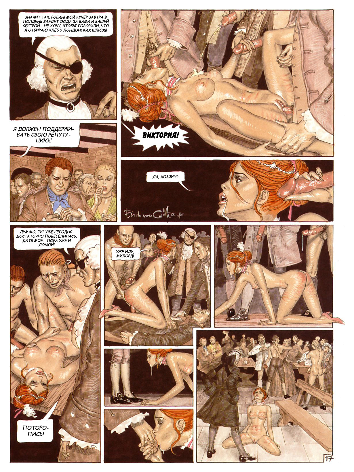 Читать Онлайн Комиксы Эротика