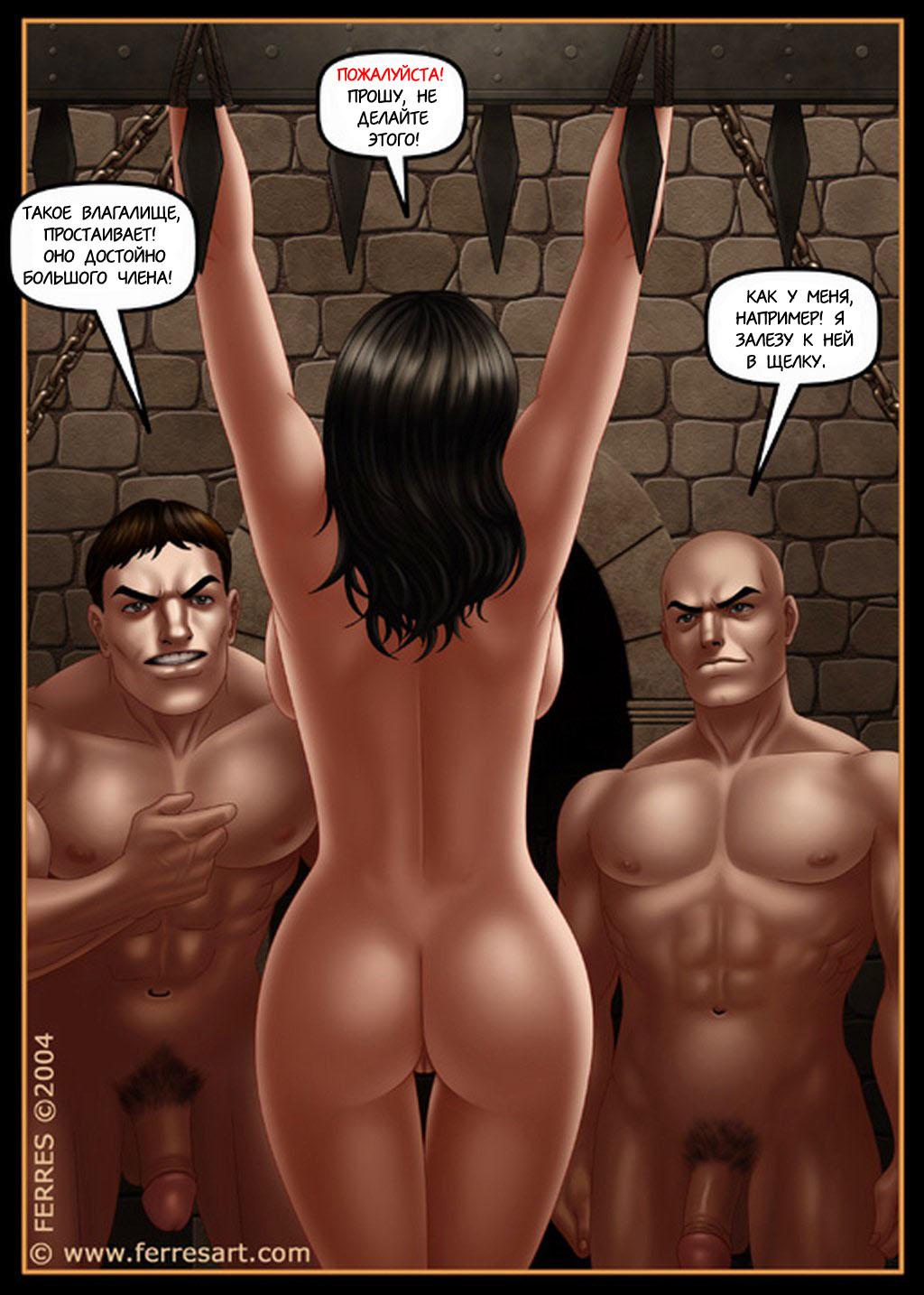 Порно комиксы ферри на русском