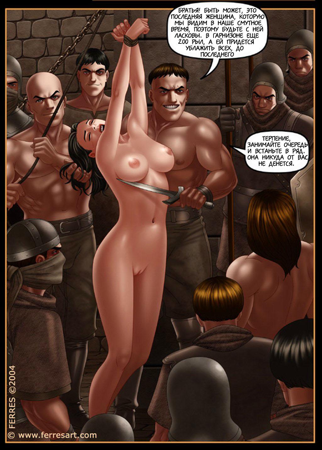 что порно рабыня средневековье может быть