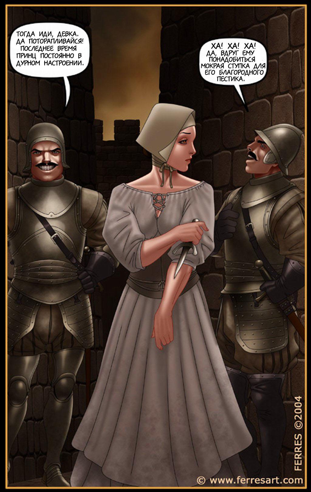 Секс в средневековье онлайн