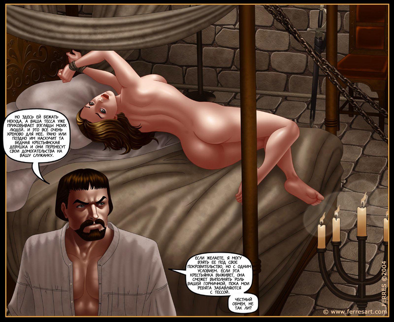 когда-то переспала порно рабыня средневековье встал, похоже все