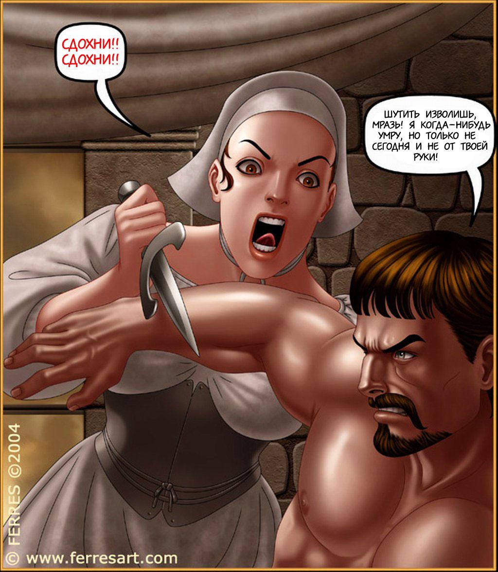 Средневековое порно истории