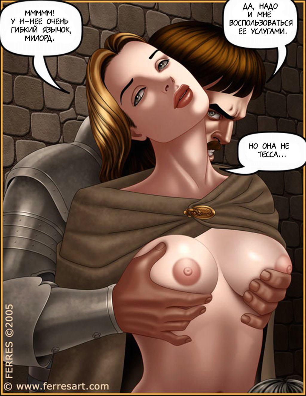 Средневековье порно рассказ 1 фотография