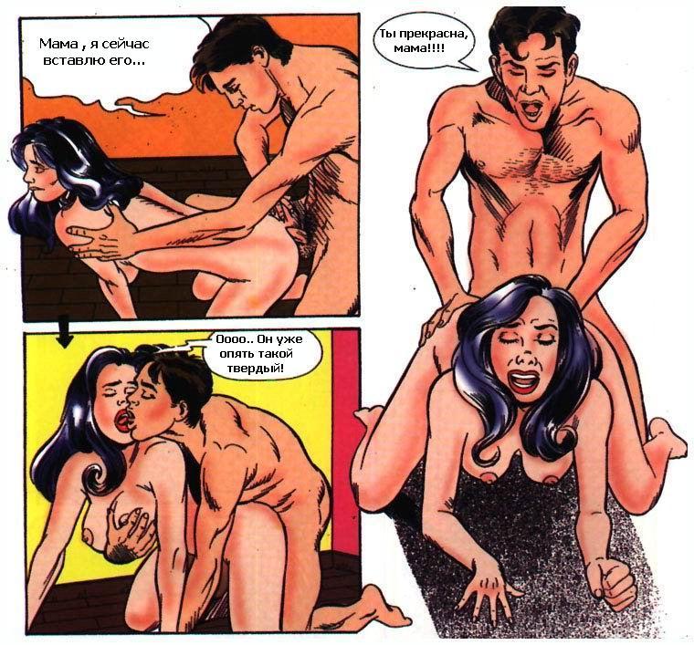 эротические комиксы мама и сын