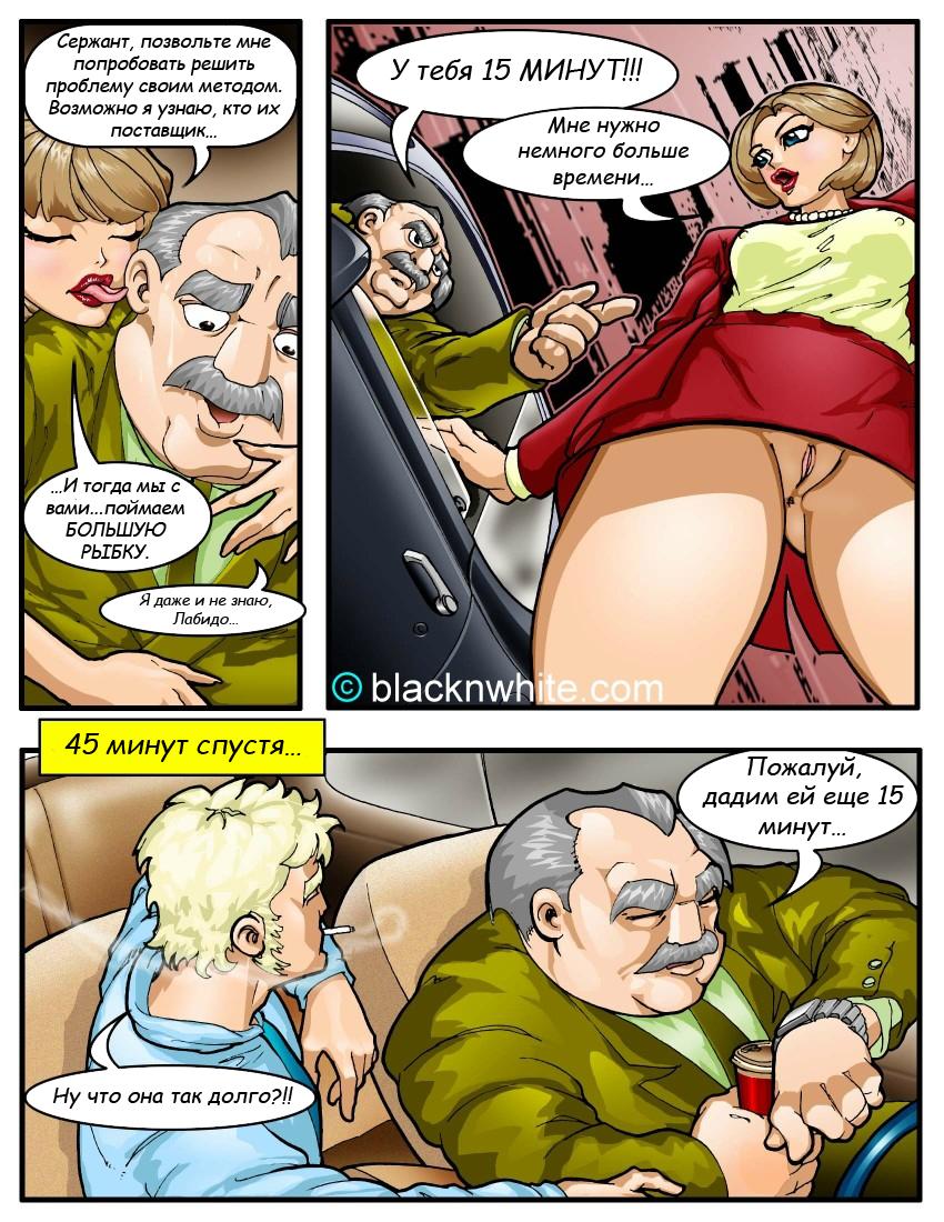 Секс комиксы межрассовые 14 фотография