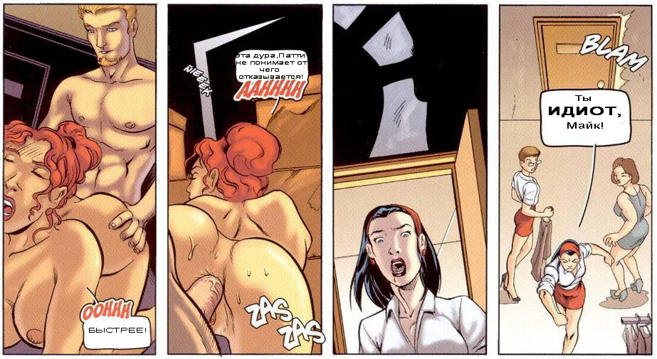 онлайн комикс ххх